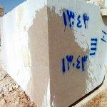 Sinai pearl block